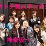 神楽阪のランチ会